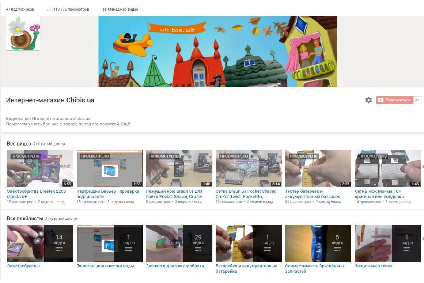 2be558e787b Блог - Интернет магазин Чибис на Youtube