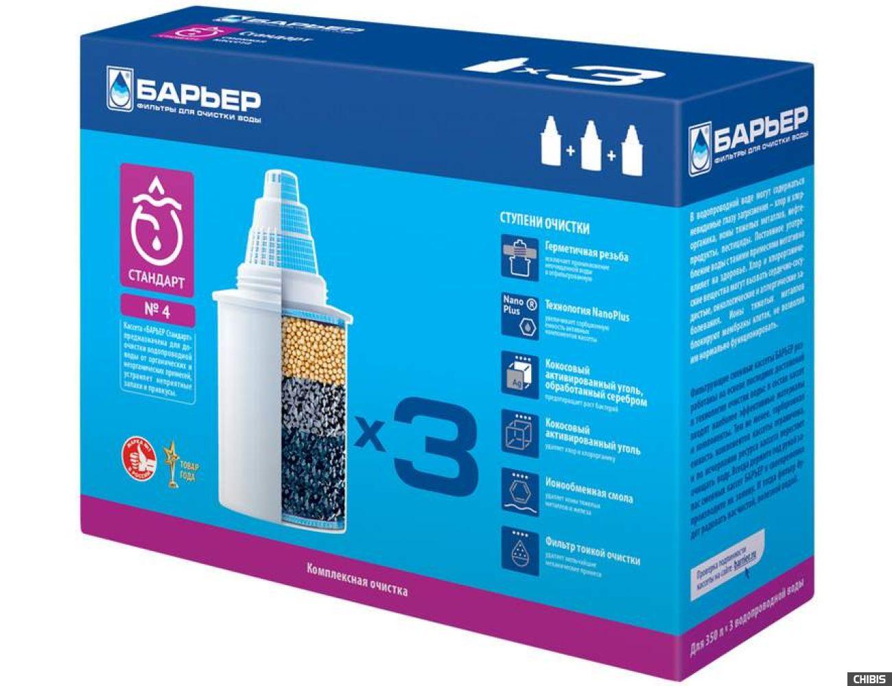 Картридж Барьер 4 (3 шт.) для водопроводной воды