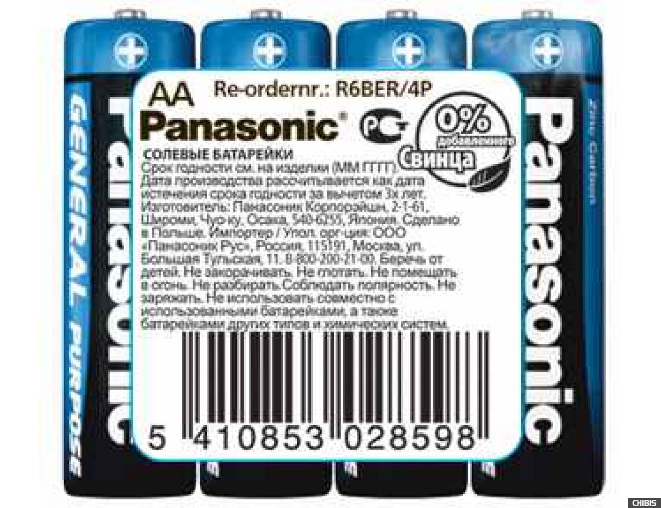 Батарейка АА Panasonic General Purpose R06 1.5V Цинково-угольная 4/4 пленка