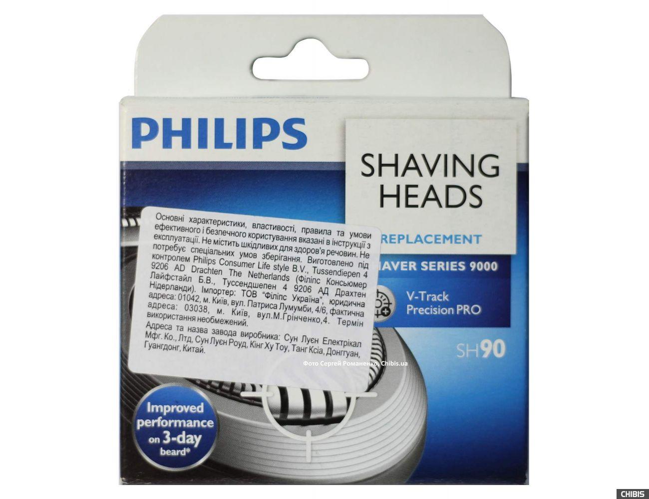 Бритвенные головки Philips SH90/60 3 шт