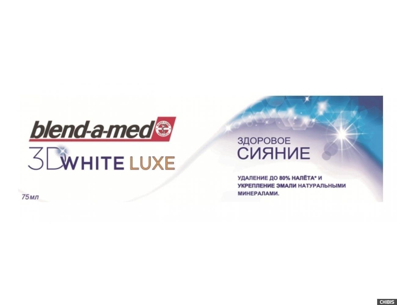 Зубная паста Blend-a-med 3D White LUXE Здоровое Сияние 75мл.(5013965968440)
