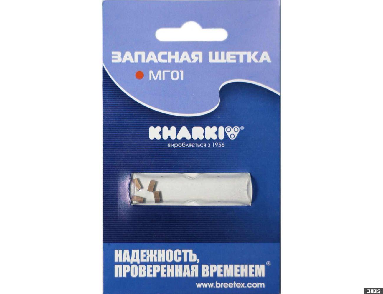 Щетки МГ01 для электробритв Харьков, Агидель 4 шт блистер