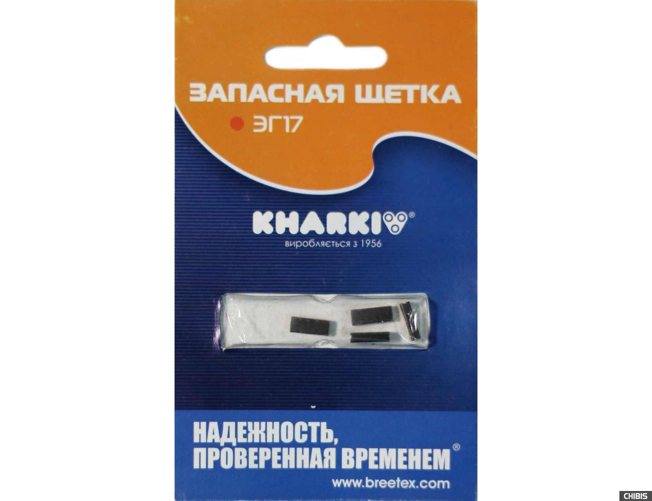 Щетки ЕГ17 для электробритв Харьков, Агидель, Бердск 4 шт блистер