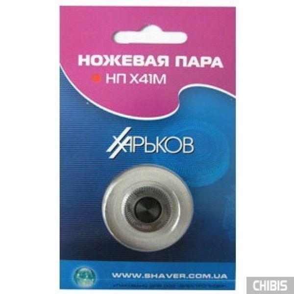 Ножевая пара сетка + нож Х 41 для бритв Харьков 41 41М в блистере