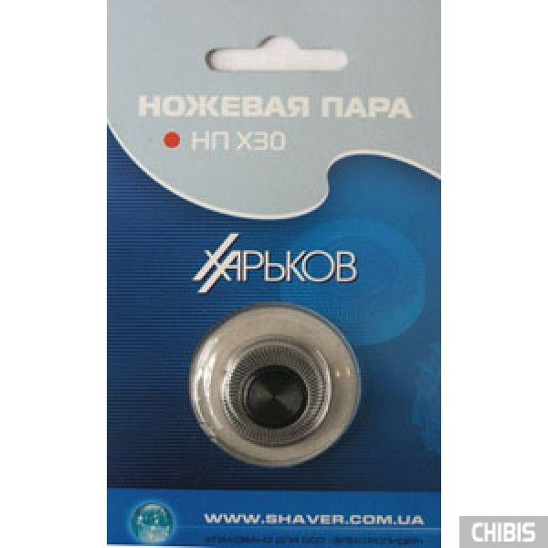 Ножевая пара для бритв Харьков Х 30 в блистере