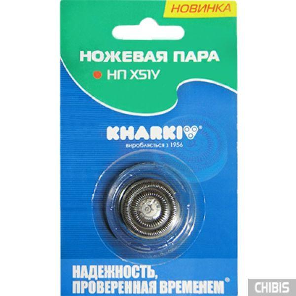 Ножевая пара Харьков Х 51 У в блистере