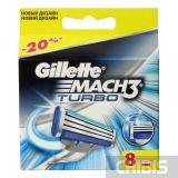 Gillette Mach3 Turbo лезвия для бритвы 8 шт. 3014260331320