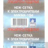Сетка для бритв Микма 104 105 обратная сторона упаковки